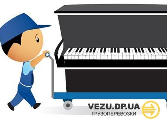 перевозка пианино в днепре